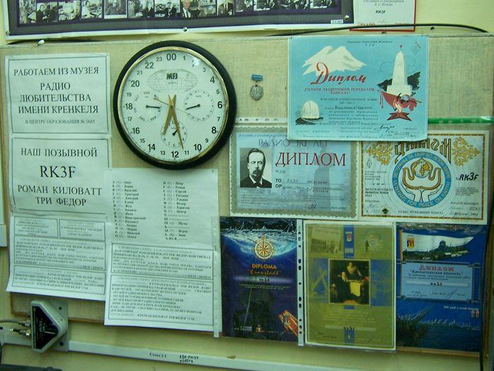 RK3F, Die Museumsclubstation